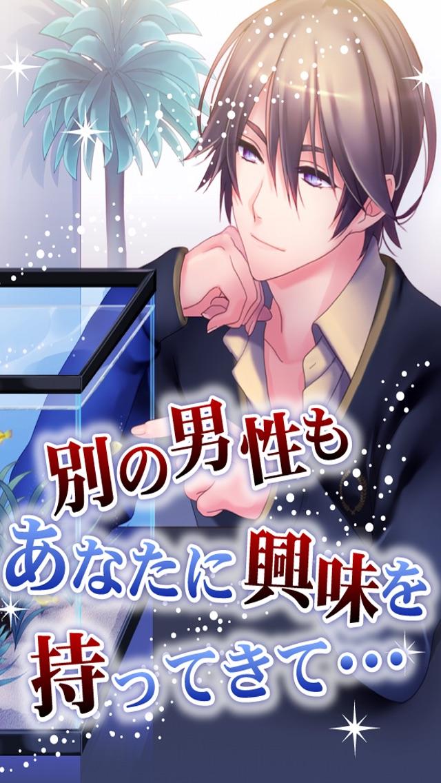 突然の恋~社長と秘密の残業~のスクリーンショット3