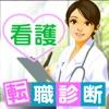 看護師転職診断