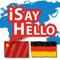 iSayHello Chinese - German icon