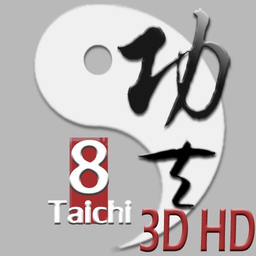 【太极也可以3D】8式太极拳-3D版