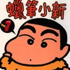 蜡笔小新(1-10)