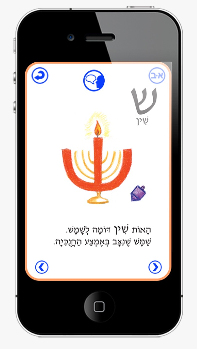 Hebrew Letters Screenshot 3