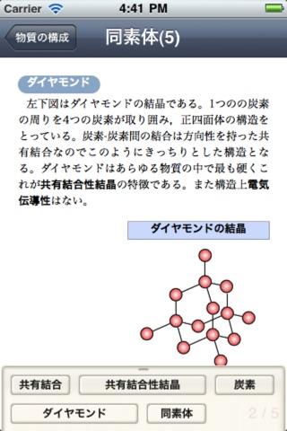 化学正誤問題 screenshot 4