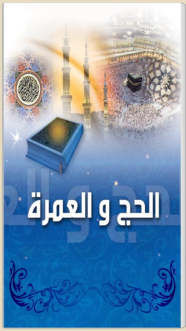 Al Hajj & Al Omrahلقطة شاشة1