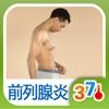 前列腺炎治療推拿- 男性養生 (有音樂視頻教學的健康裝機必備,支持短信、微博、郵箱分享親友)