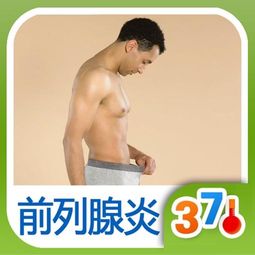 前列腺炎治疗推拿- 男性养生 (有音乐视频教学的健康装机必备,支持短信、微博、邮箱分享亲友)