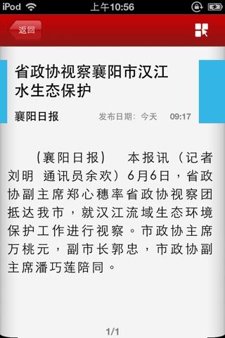 襄阳云报 screenshot 3