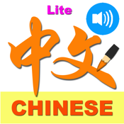 iLearn Chinese Characters Lite icon