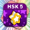 HSK Level 5 Flashcards - Study for Chinese exams with PinyinTutor.com.