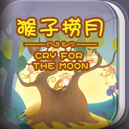 """猴子捞月-读故事,学成语,2-7岁宝宝的启蒙""""玩""""伴"""