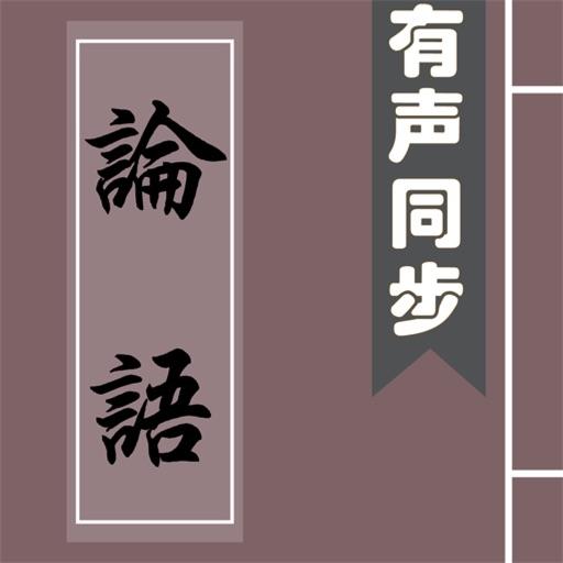 论语(有声同步书) Analects of Confucius