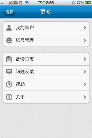 悠讯同步助手. screenshot 4
