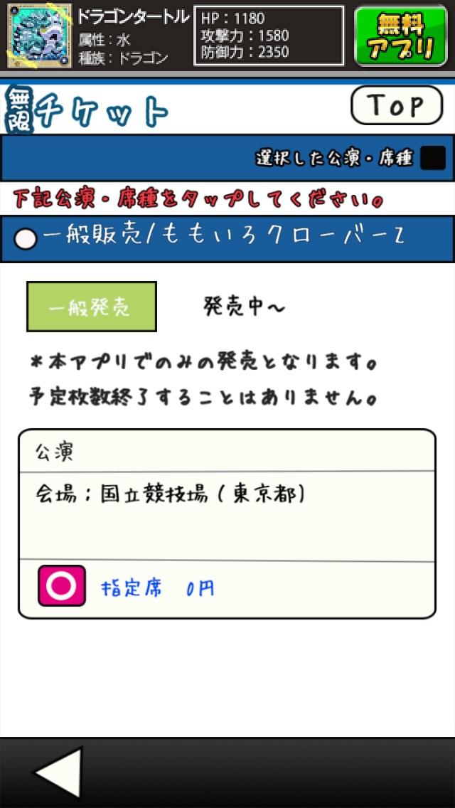無限チケット!!のスクリーンショット2