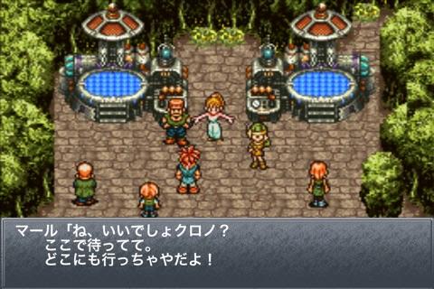 クロノ・トリガー screenshot 2
