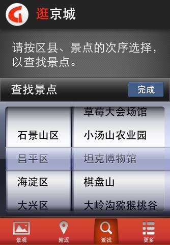 晚报带你逛京城 screenshot 4