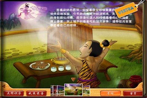 Finger Books- Legend Of ChangEr The Moon Goddess screenshot 3