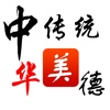 中华美德故事——Traditional Chinese Virtue Story