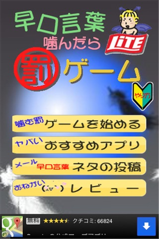 早口言葉!かむと罰ゲームLite screenshot 1