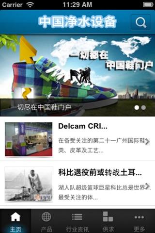中国净水设备网 screenshot 2