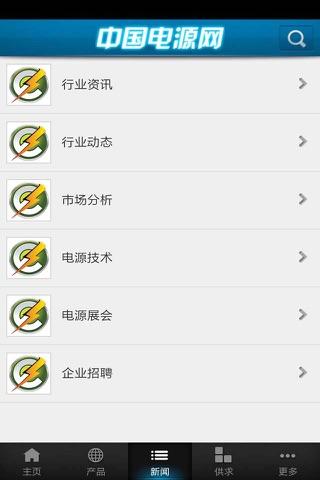 中国电源网 screenshot 4