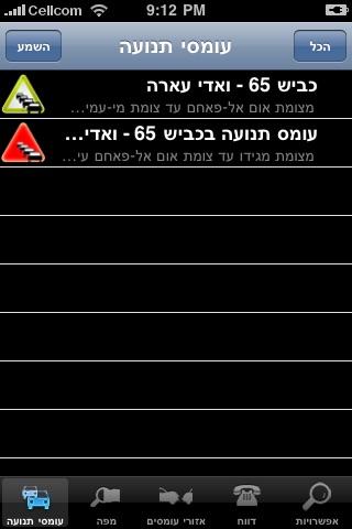 עומסי תנועה Screenshot 1