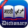 Marathi Arabic Dictionary
