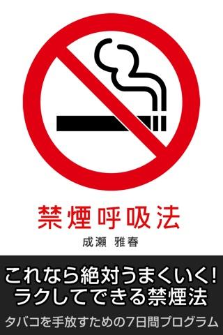 気がついたらやめていた禁煙呼吸法 screenshot1