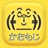 めずらしい顔文字. iPhone