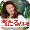 ジェナ◆天命鑑定~ハワイ王室公認/恋愛に奇跡を巻き起こす占い~