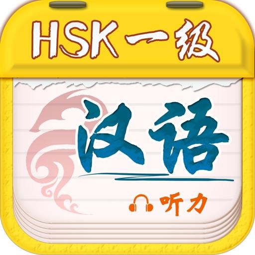计划学汉语-HSK1听力高分利器