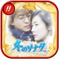 京楽(KYORAKU) ぱちんこ冬のソナタFinalアプリのアプリ詳細を見る