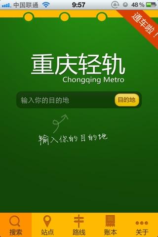 重庆轻轨 screenshot 1
