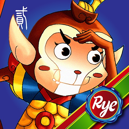 RyeBooks:西游记 – 第二集:龙宫借宝