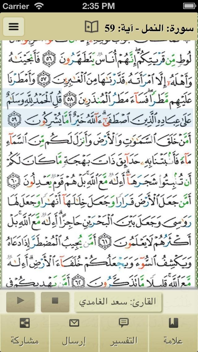 Ayat: Al Quran - آيات: القرآن الكريملقطة شاشة2