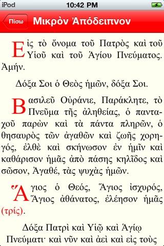 Προσευχητάριον (παλαιό), Greek Prayer Book screenshot 4