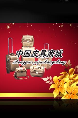 中国皮具商城 screenshot 1