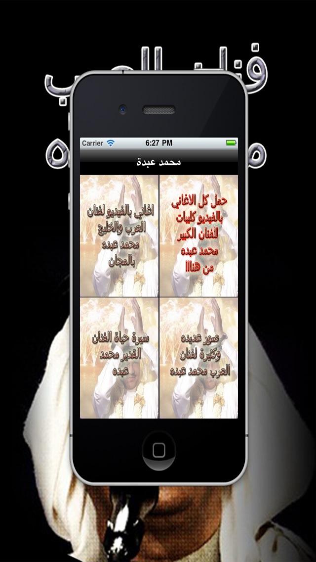 محمد عبده اكسترالقطة شاشة5