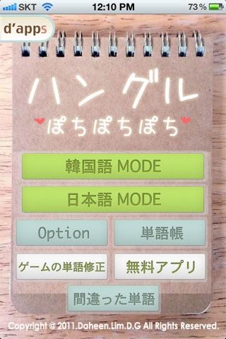 ハングルぽちぽち screenshot1
