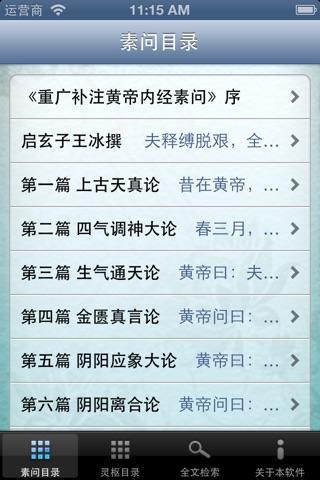 易搜黃帝內經 screenshot 1