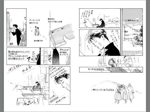 瞬きもせず 03 by 紡木たく on i...