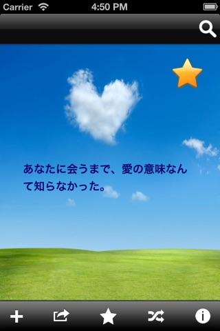 愛のメッセージ screenshot 2