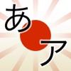 Nihongo no Kana - Apprendre le japonais