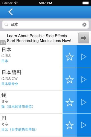 日语单词天天记 screenshot 2