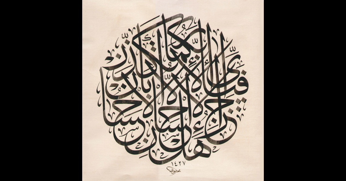islamic art comparison Calligraphy is one of the most prestigious art forms in islamic and in chinese culture of the many forms of islamic calligraphy in china.