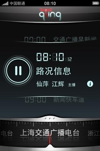 【出行指南】蜻蜓.fm交通台(24小时实时路况导航)