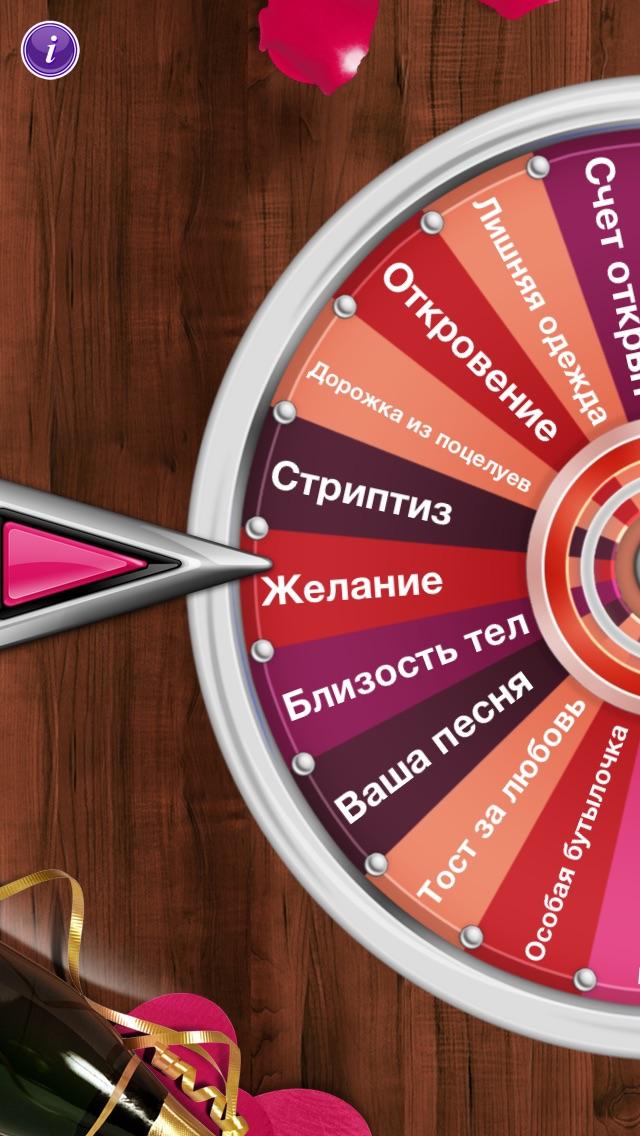 Скриншот Любовная рулетка - игры для влюбленных