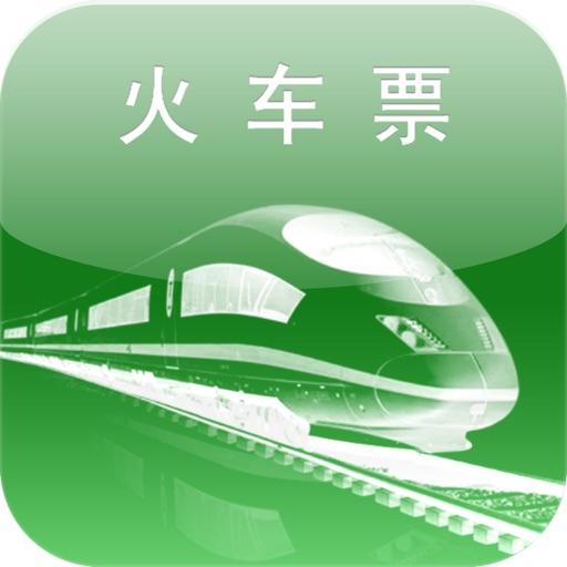 火车票一点通【列车时刻表】