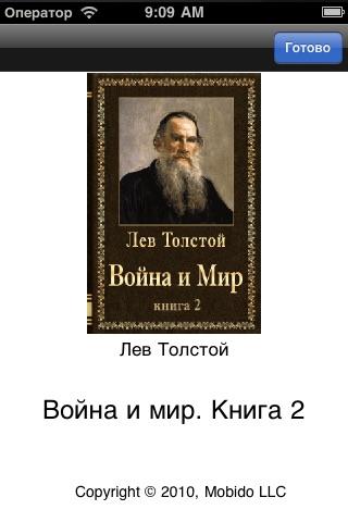 Лев Толстой. Война и мир. Часть 2 screenshot 2