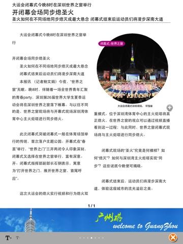 广州日报数字报纸 screenshot 2