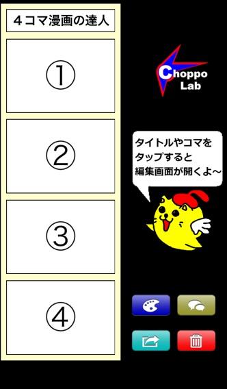 4コマ漫画の達人 -絵が苦手でも超簡単4コマ作成!!!-のおすすめ画像2